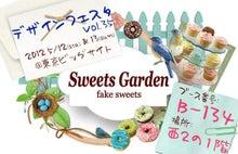 Sugary Garden~粘土で作るフェイクスイーツ~