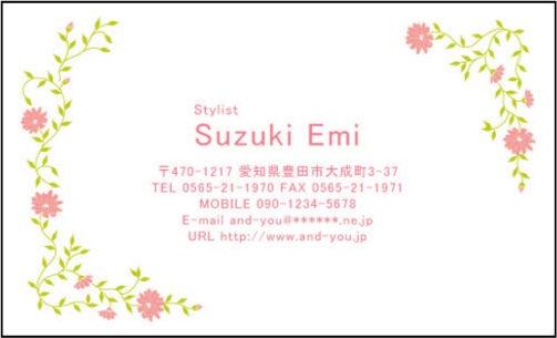 女の子専用の可愛いデザインの名刺屋さん-花名刺