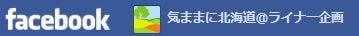 気ままにドライブ…HOKKAIDO~-Facebook