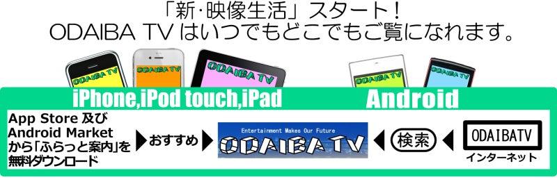 ODAIBA TVのブログ