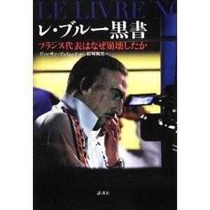 半濁音-1969-レ・ブルー黒書