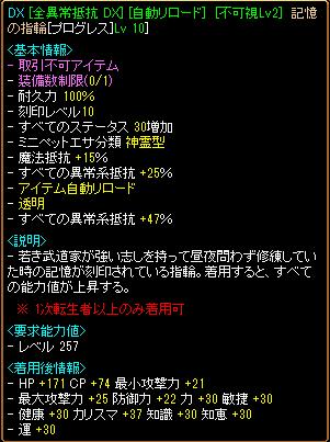 RELI姫のおてんば日記-完成