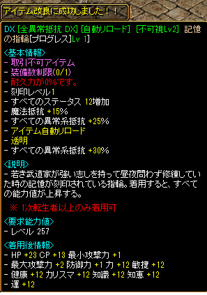 RELI姫のおてんば日記-プログレス
