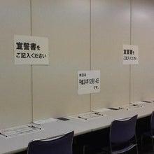 和光市長 松本たけひろの「持続可能な改革」日記-期日前投票