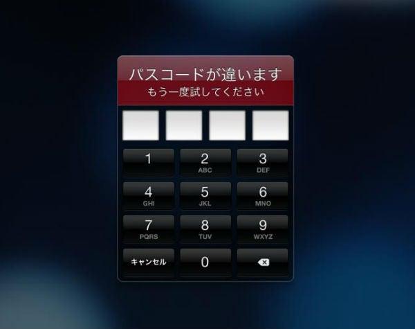 $佐渡の洋食屋店長のブログ-iPhoneパスコード