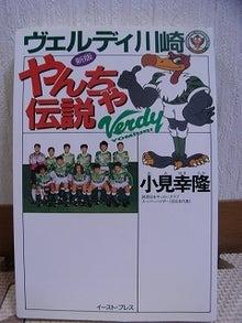 半濁音-1969-ヴェルディ川崎 やんちゃ伝説