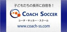 $コーチ・サッカー・スクール  ブログ