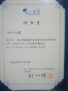 「七コロび八起き」コロッケ揚げたてブログ Powered by Ameba-2012121316370001.jpg