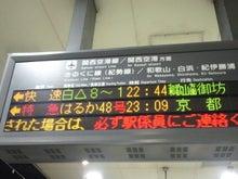 """車掌のひとりごと~MIDORI""""BAYSIDE""""EXPRESS~@アメブロ版-TS3S0341.jpg"""