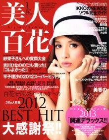 吉川ひなのオフィシャルブログ「Hinano Yoshikawa」Powered by Ameba