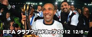 FIFAクラブワールドカップ2012