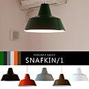 ペンダントライト 天井照明 スナフキンランプ2灯 [SNAFKIN LAMP] ホーロー 琺瑯 ランプ【ルイスポールセンエナメルランプを彷彿させるライト】インテリア照明 北欧 ダイニング リビング用 デザイナーズ 6畳用 モダン