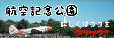 航空記念公園