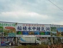 みんなといっしょに日本一周-31