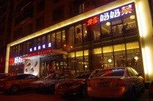 中国大連生活・観光旅行ニュース**-大連 北李媽媽菜