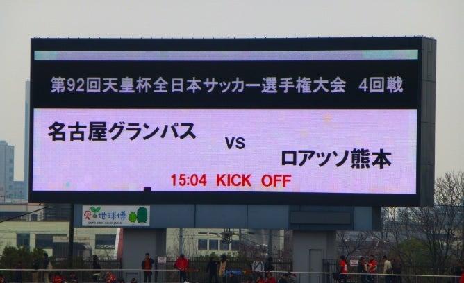 ロアッソ熊本VS名古屋グランパス