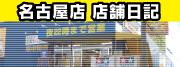 タムタム名古屋店のブログ
