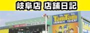 タムタム岐阜店のブログ