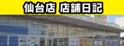 タムタム仙台店のブログ