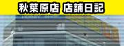 タムタム秋葉原店のブログ