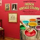 壁紙の上から塗れるペンキ塗料