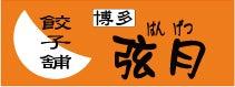 福岡市早良区・株式会社創空技研のブログ-弦月リンク2