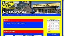 旧車・アメ車のアクセル426オフィシャルブログ  -HP1