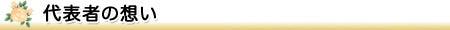 東京(立川・八王子・町田)の結婚相談室『マリッジベアフルート』 - 代表者の想い