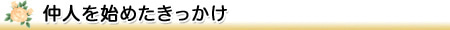 東京(立川・八王子・町田)の結婚相談室『マリッジベアフルート』 - 仲人を始めたきっかけ