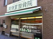 爽快堂整骨院(そうかいどう)-__.JPG