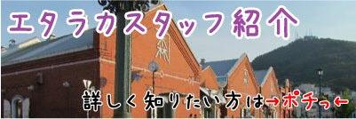 エタラカ紹介