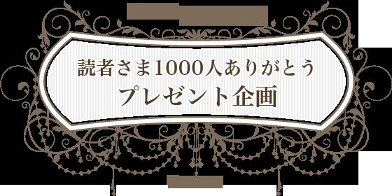 【祝】 読者さま1000人ありがとう!プレゼント企画