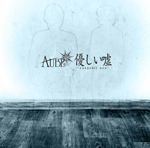 $AUBE sae(サエ)オフィシャルブログ「「ソラゴトリアル」」by Ameba-優しい嘘_通常盤