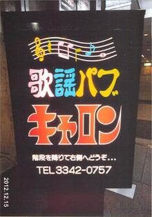 田山ひろし東京後援会のブログ-キャロン