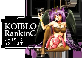 恋ブログランキング