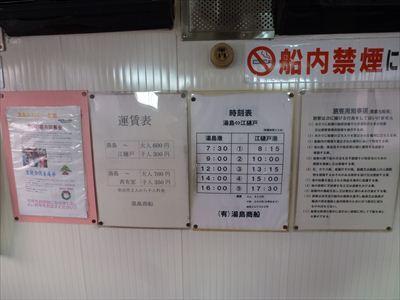 熊本県 上天草市商工会-湯島行き