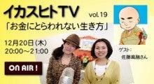 イカスヒトTV