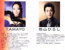 田山ひろし東京後援会のブログ-パンフレット