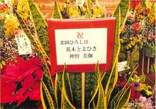 田山ひろし東京後援会のブログ-神野美伽さんの花束