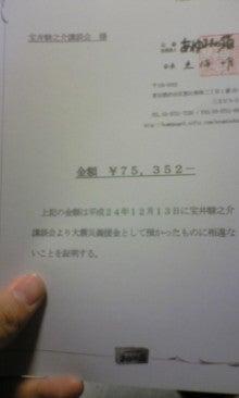 Shunnosuke Style-121221_122450.jpg