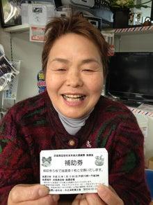 $福島県在住ライターが綴る あんなこと こんなこと-20121221浜風さん