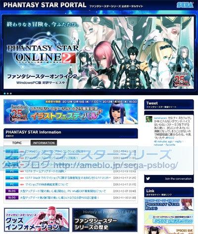 ファンタシースターシリーズ公式ブログ-psp05