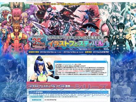 ファンタシースターシリーズ公式ブログ-psp04