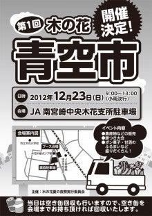 xmart staff blog-青空市