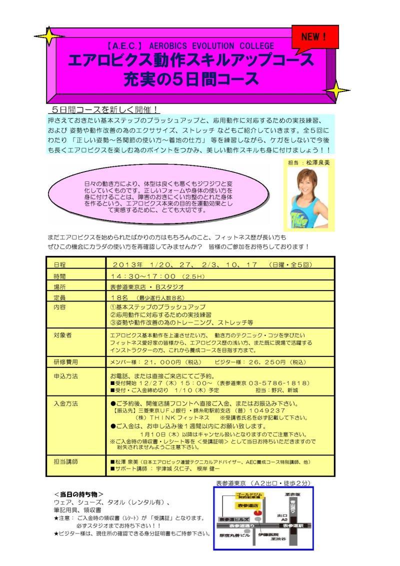 フィットネスインストラクター宇津城久仁子のオフィシャルブログ