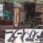長野県大鹿村