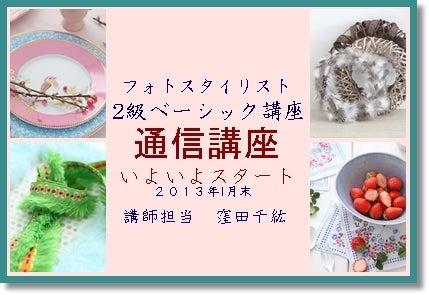 窪田千紘&フォトスタイリング オフィシャルブログ