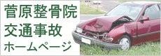 札幌の交通事故治療専門院