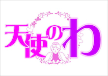 $田代幸美の心と身体の気づきブログ-tenshinowa