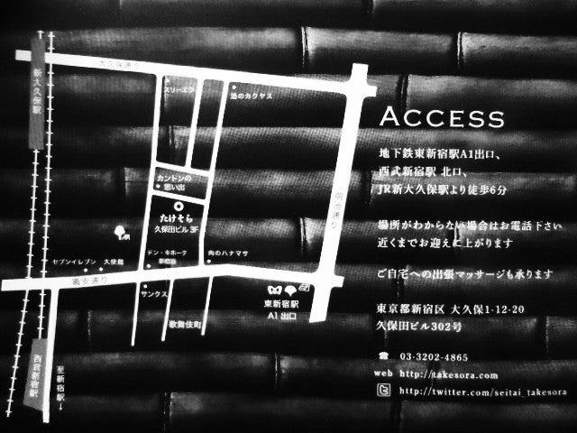 東京 新宿 整体たけそら|隠れ家プライベートサロン/出張マッサージ